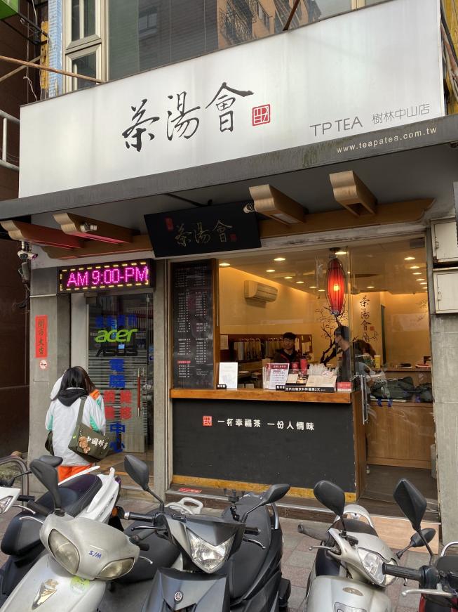 茶湯會樹林中山店