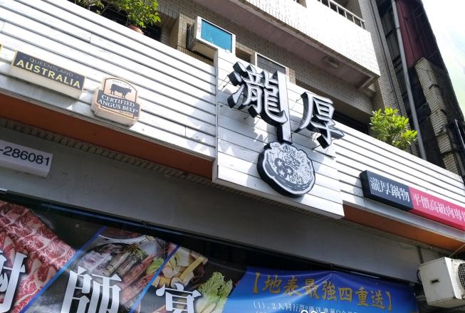 瀧厚鍋物火鍋嘉義店