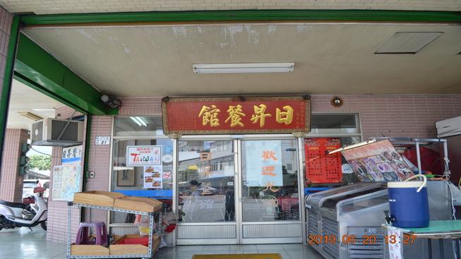 日昇小吃店