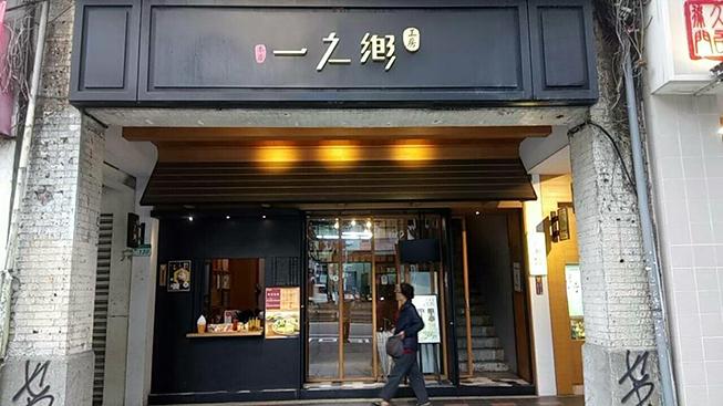 一之鄉 中山店