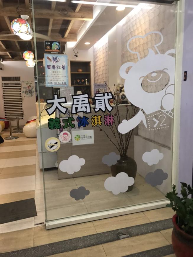 大禹貳冰淇淋店