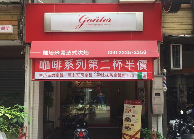 雅培米堤法式烘培台中店