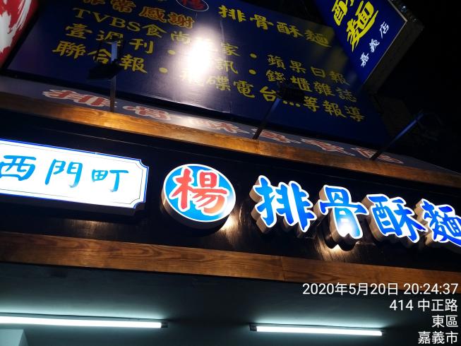 西門町楊記排骨酥麵-嘉義店