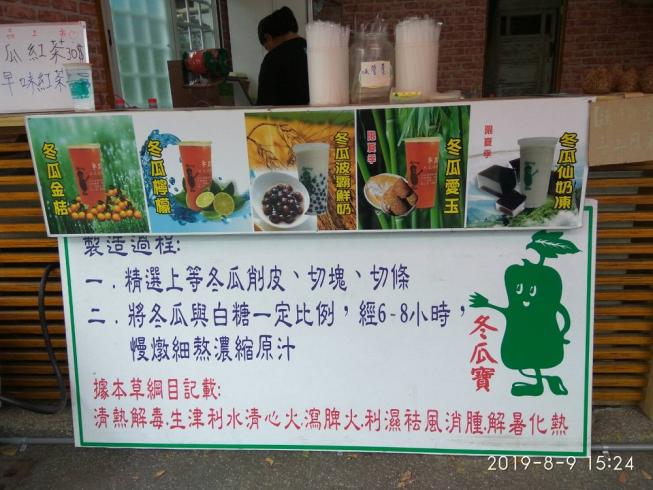 冬瓜寶冬瓜冷飲店(安平店)