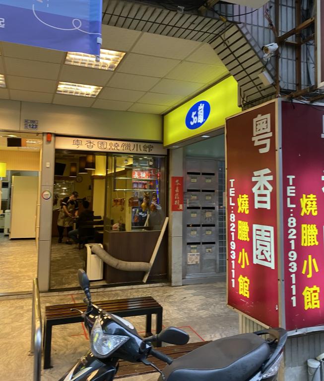 粵香園燒臘小館