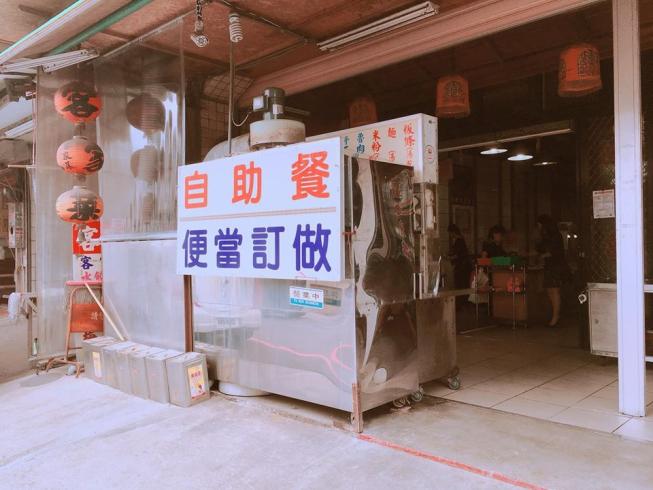 福美軒飲食店