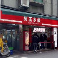阿玉水餃店
