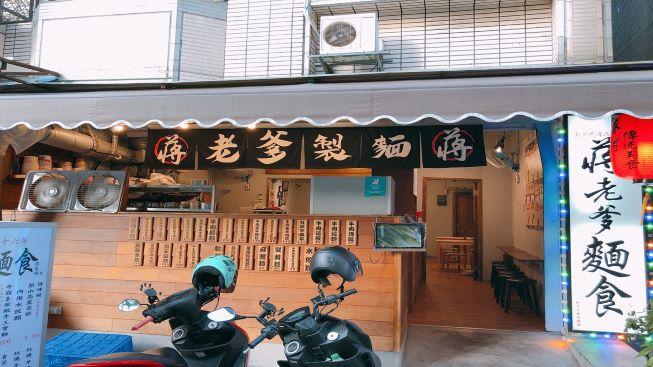 蔣老爹麵食館