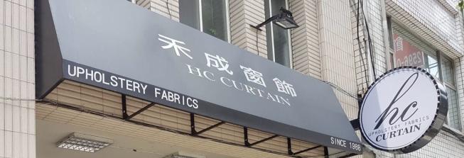 禾成窗飾有限公司