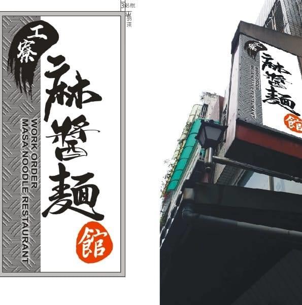 工寮麻醬麵館