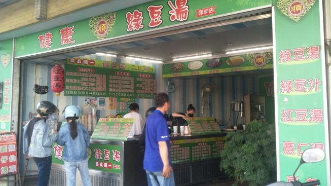 健康綠豆湯-保安店
