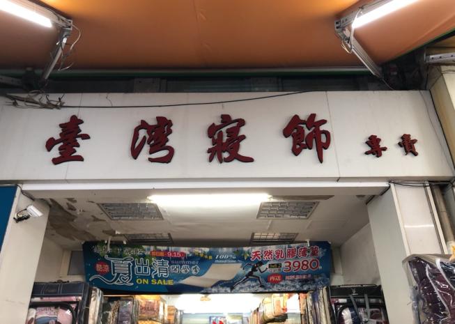 美麗台灣寢飾