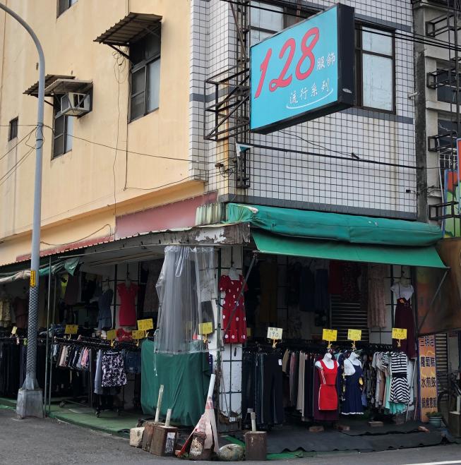 一二八服飾店