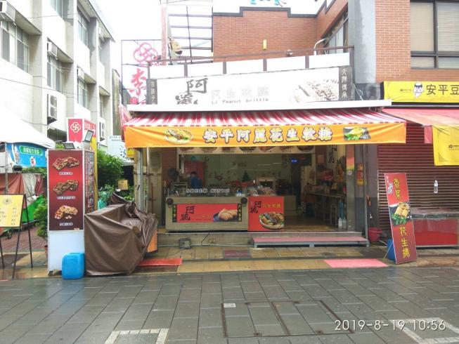 阿麗花生糖食品社
