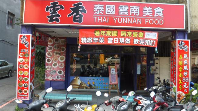 雲香泰國雲南美食