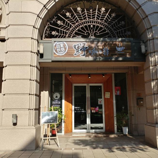 野 cafe  桃園藝文店