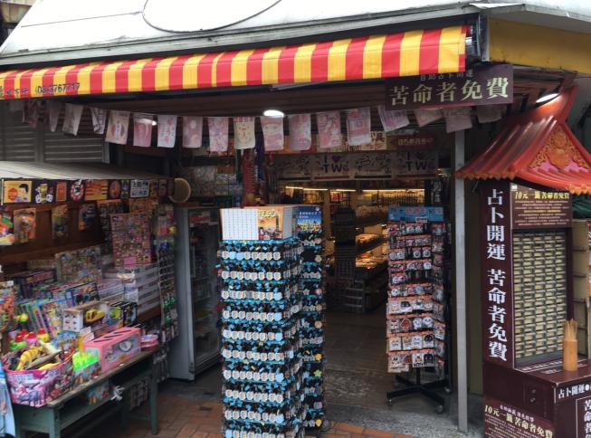 大吉柑仔店