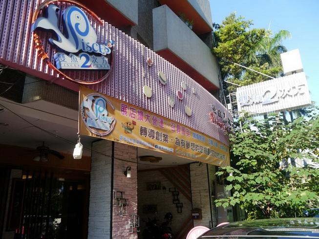 雙魚二次方餐廳