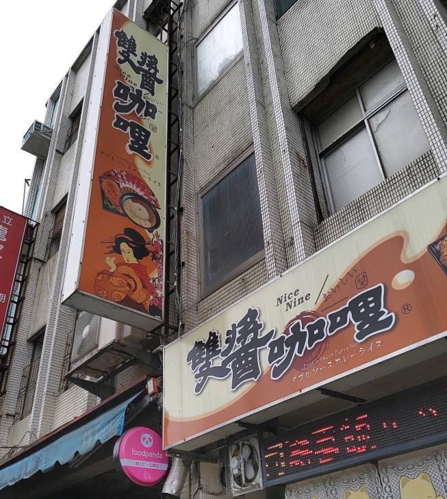 羅東雙醬咖哩中華店