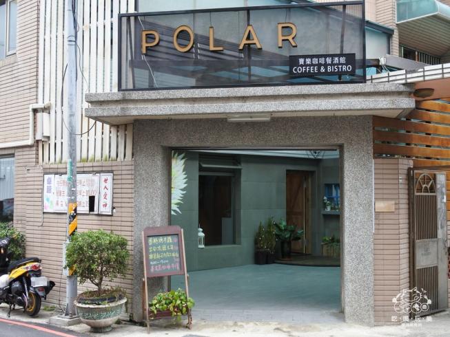寶樂咖啡餐酒館