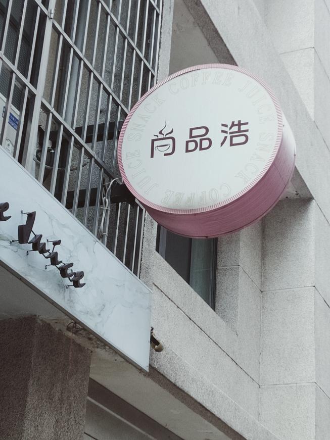 尚品浩輕食館