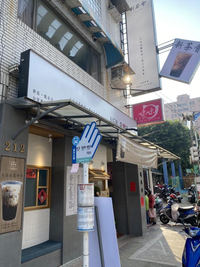 新茶會 新莊龍安店