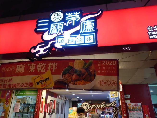 三顧茅廬-天母東店