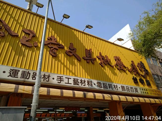 金玉堂文具批發廣場
