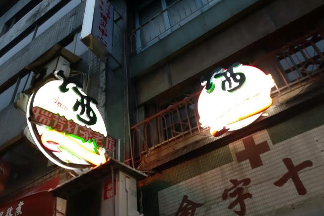 瑞芳紅茶老店
