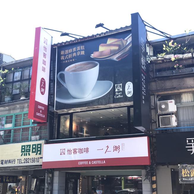怡客咖啡-石牌捷運店