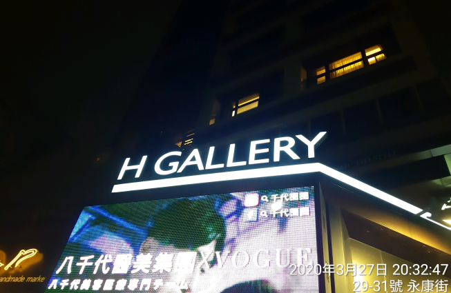 H GALLERY Store