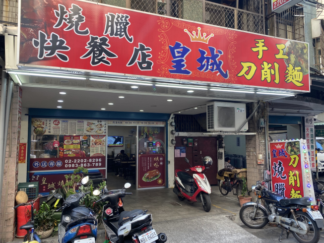 皇城燒臘快餐店