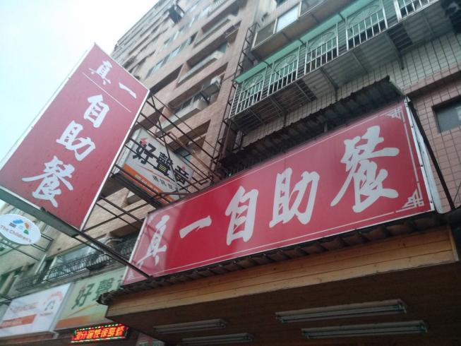 真一自助餐店