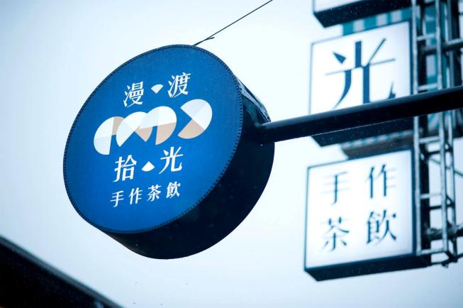 漫渡拾光手作茶飲-東安店
