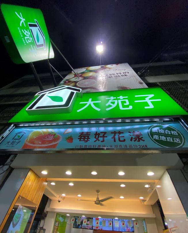 大苑子田中店