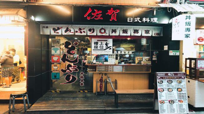 佐賀丼飯專家-光華八德店