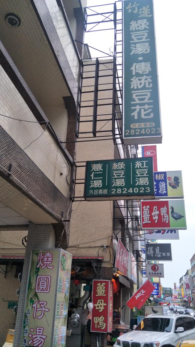竹蓮綠豆湯