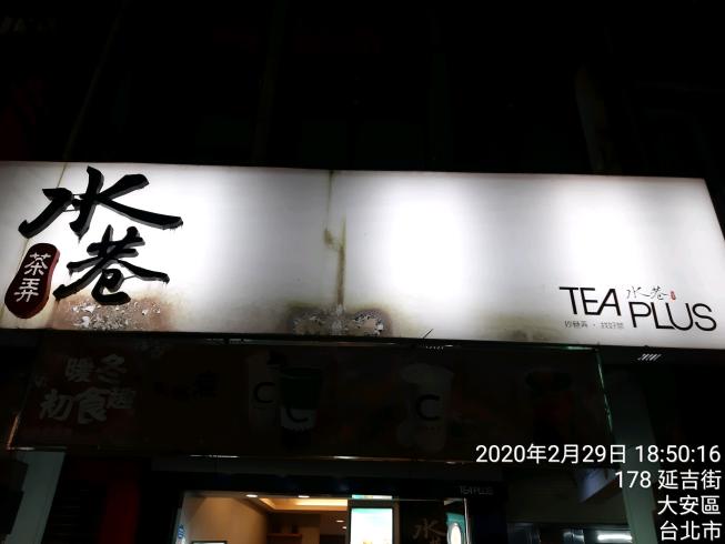 水巷茶弄延吉街店