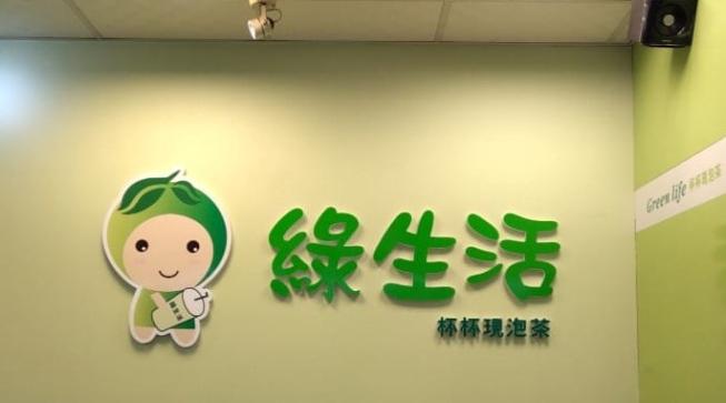 綠生活-台東新生店