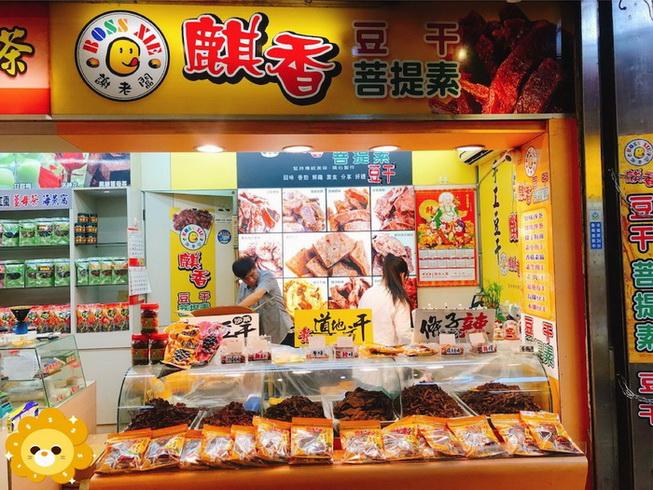 麒香豆干店