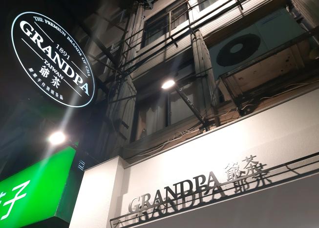 GRANDPA 爺茶