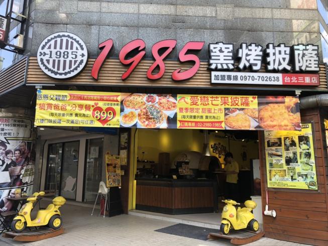 1985窯烤披薩