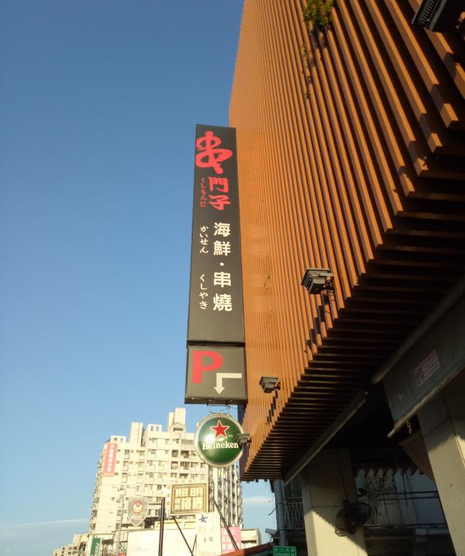 串門子海鮮串燒 新庄仔路店