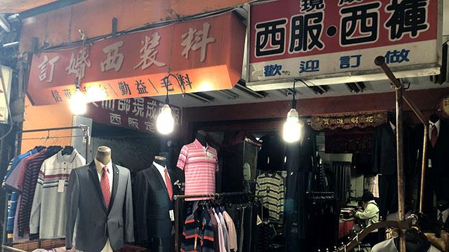 台北城西服