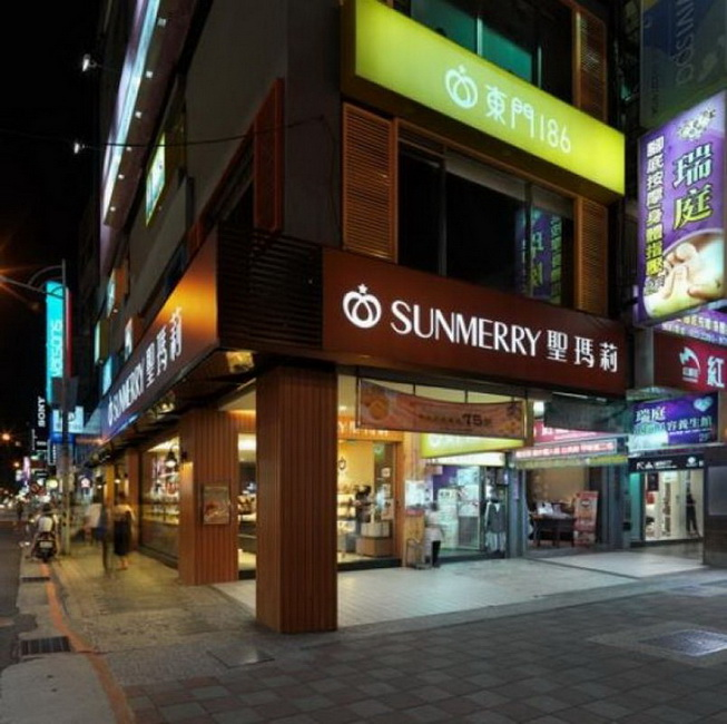 聖瑪莉Sunmerry 東門店