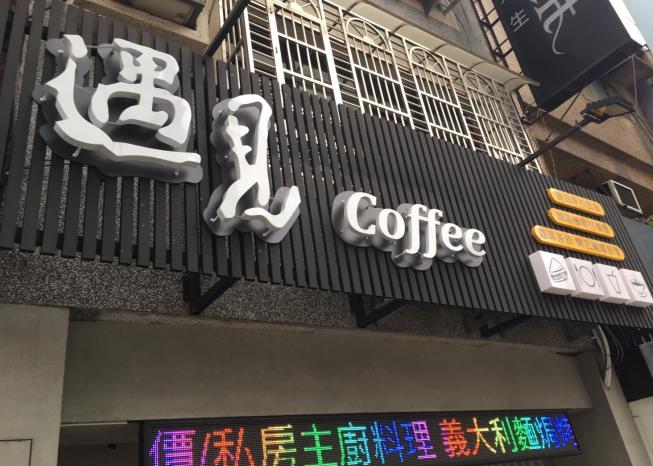 遇見咖啡-桃園復興店