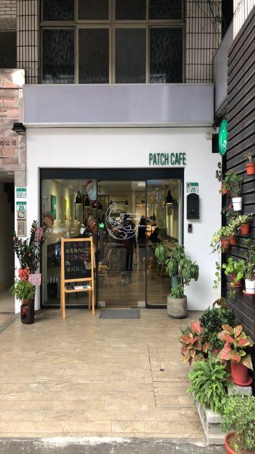 Patch Cafe 補丁咖啡