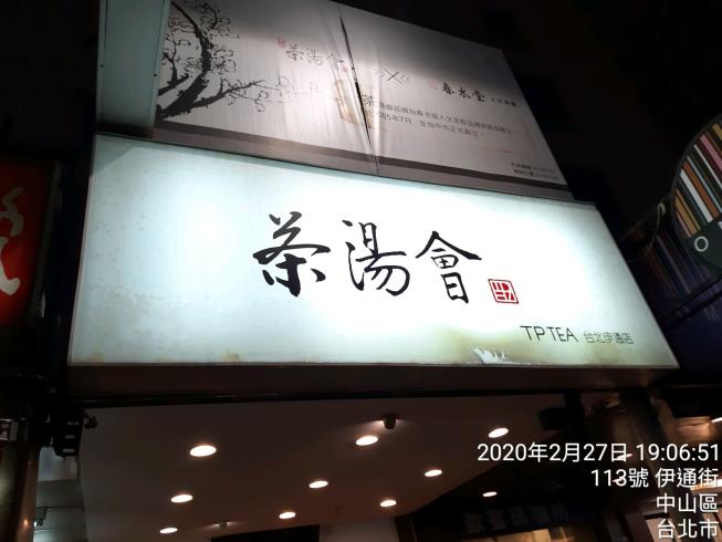 茶湯會台北伊通店