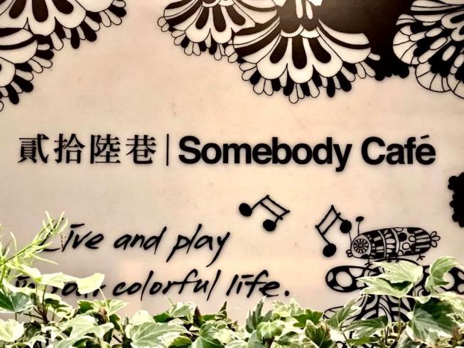 貳拾陸巷 Somebody C