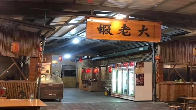 蝦老大活蝦之家